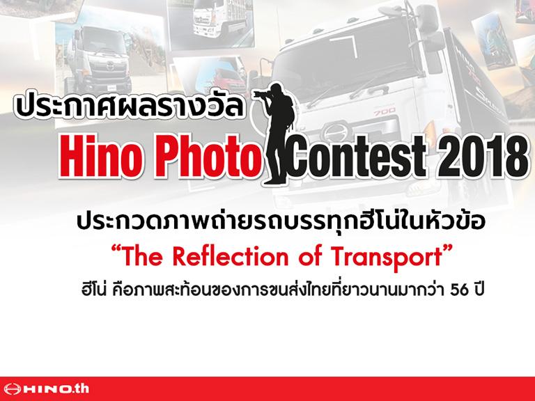 ประกาศรางวัล hino photo contest 2018